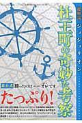 超解読ジョジョリオン杜王町の奇妙な考察の本