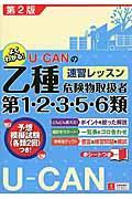 第2版 UーCANの乙種第1・2・3・5・6類危険物取扱者速習レッスンの本