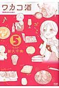 ワカコ酒 5の本
