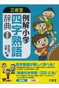 新装版 三省堂例解小学四字熟語辞典の本