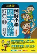 新装版 三省堂例解小学四字熟語辞典 ワイド版の本