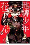 地縛少年花子くん 1の本