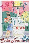 感覚★ソーダファウンテン 1の本