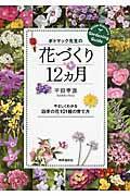 ポトマック先生の花づくり12カ月の本