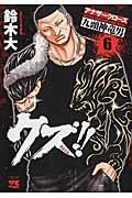 クズ!!~アナザークローズ九頭神竜男~ 6の本