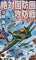 絶対国防圏攻防戦 3の本