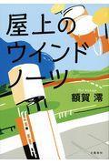 屋上のウインドノーツの本