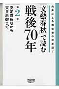 「文藝春秋」で読む戦後70年 第2巻の本