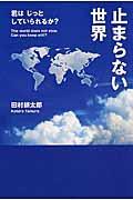 止まらない世界の本