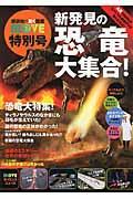 新発見の恐竜大集合!の本