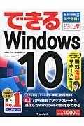 できるWindows 10の本