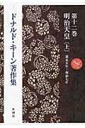 ドナルド・キーン著作集 第12巻の本