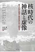 核時代の神話と虚像の本