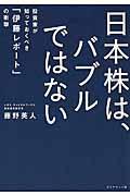 日本株は、バブルではないの本