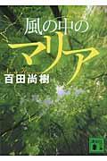 風の中のマリアの本
