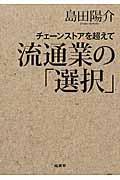 流通業の「選択」の本