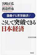 こうして突破できる日本経済の本