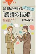 論理が伝わる世界標準の「議論の技術」の本
