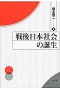 戦後日本社会の誕生の本