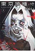 東京喰種:re 3の本