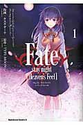 Fate/stay night[Heaven's Feel] 1の本