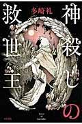 神殺しの救世主の本