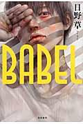 BABELの本