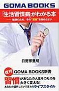 「生活習慣病」がわかる本の本