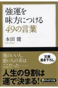 強運を味方につける49の言葉の本