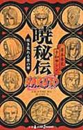 NARUTO暁秘伝の本