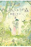 星が原あおまんじゅうの森 5の本