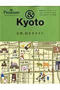 京都、街歩きガイド。の本