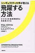 シンギュラリティ大学が教える飛躍する方法の本