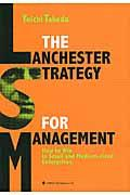 The Lanchester strategy for managementの本