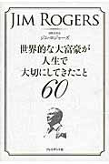 世界的な大富豪が人生で大切にしてきたこと60の本
