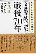 「文藝春秋」で読む戦後70年 第3巻の本
