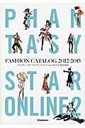 ファンタシースターオンライン2ファッションカタログ 2012ー2015の本