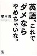 英語、これでダメならやめちゃいな。の本