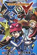 ポケットモンスターSPECIAL X・Y 3の本