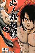 火ノ丸相撲 5の本