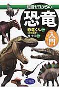 知識ゼロからの恐竜入門の本