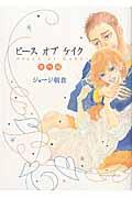 ピースオブケイク番外編の本