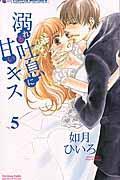 溺れる吐息に甘いキス 5の本