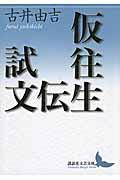 仮往生伝試文の本