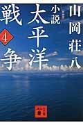 新装版 小説太平洋戦争 4の本