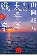 新装版 小説太平洋戦争 5の本
