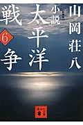 新装版 小説太平洋戦争 6の本