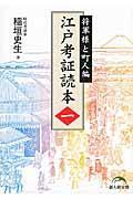 江戸考証読本 1(将軍様と町人編)の本