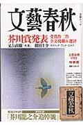特装版 文藝春秋 平成27年9月号の本