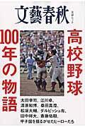 高校野球100年の物語の本